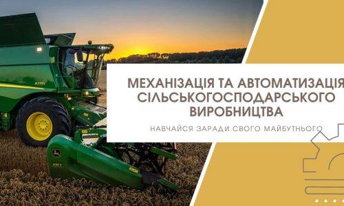 Механізація та автоматизація сільськогосподарського виробництва