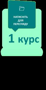 Історія України - Загальноосвітня підготовка